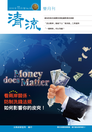 Money does Matter107年11月(No.18) 封面圖片