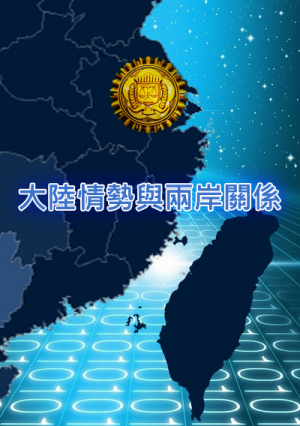 The Situation in Mainland China and Cross-Strait Relations